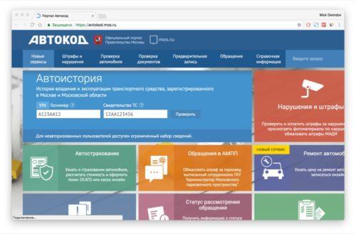 автокод.mos.ru