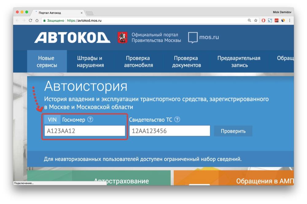 проверка авто по вин гибдд официальный сайт бесплатно московская область