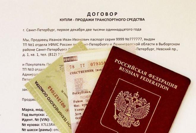 Документы для регистрации ТС
