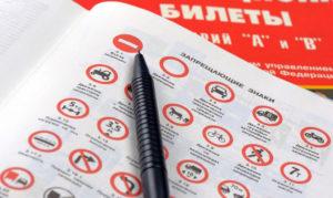 Экзамен перед восстановлением прав