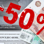 Оплата штрафа со скидкой 50 процентов