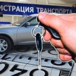 Постановка автомобиля со штрафом на учет