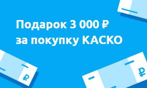 каско скидка 3000