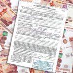 Какие штрафы можно оплатить со скидкой 50%: описание, таблица
