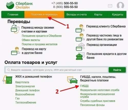 Какая будет комиссия если оплатить штраф гибдд через сбербанк онлайн
